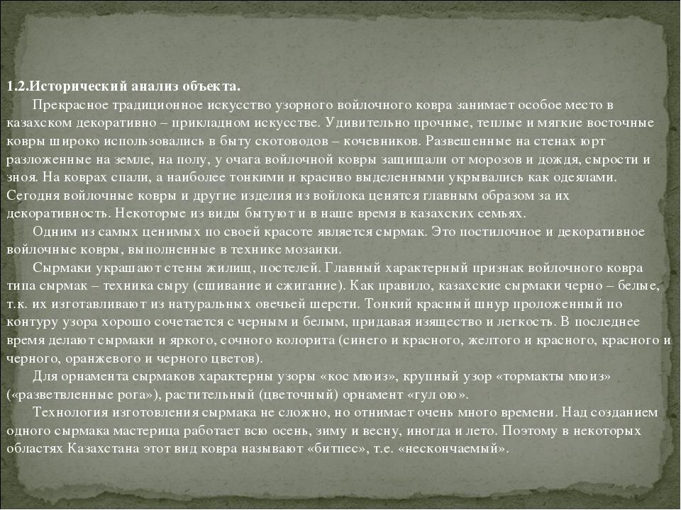 1.2.Исторический анализ объекта. Прекрасное традиционное искусство узорного в...