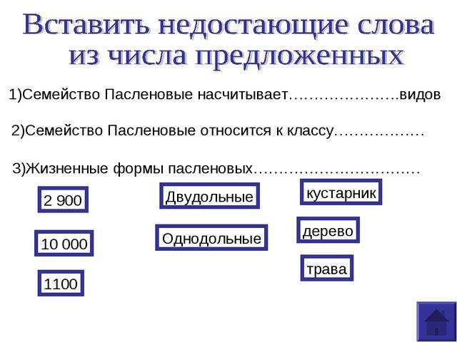 1)Семейство Пасленовые насчитывает………………….видов 2)Семейство Пасленовые относи...