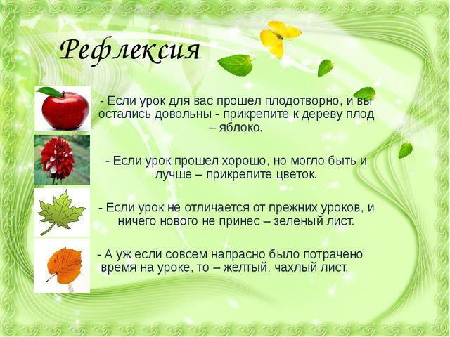 Рефлексия - Если урок для вас прошел плодотворно, и вы остались довольны - пр...