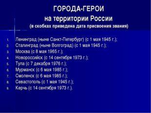ГОРОДА-ГЕРОИ на территории России (в скобках приведена дата присвоения звания