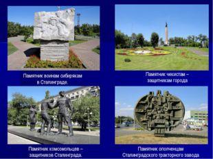 Памятник воинам сибирякам в Сталинграде. Памятник чекистам – защитникам город