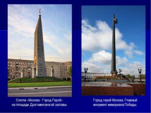 Стелла «Москва - Город-Герой» на площади Дрогомиловской заставы Город герой М