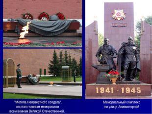 """Мемориальный комплекс на улице Авиамоторной  """"Могила Неизвестного солдата"""","""