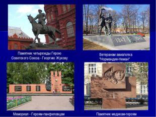 Памятник четырежды Герою Советского Союза - Георгию Жукову Памятник медикам-г