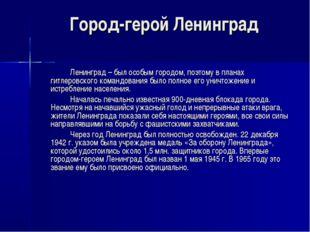 Город-герой Ленинград Ленинград – был особым городом, поэтому в планах гитл