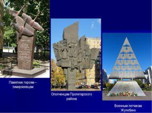 Памятник героям – тимирязевцам Ополченцам Пролетарского района Военным летчик