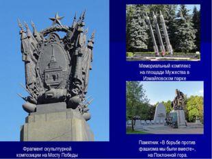 Мемориальный комплекс на площади Мужества в Измайловском парке Фрагмент скуль