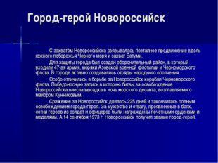 Город-герой Новороссийск С захватом Новороссийска связывалась поэтапное про