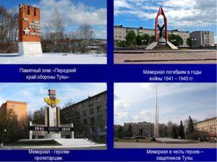 Памятный знак «Передний край обороны Тулы» Мемориал погибшим в годы войны 194