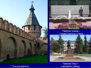 Тульская крепость Памятник тулякам – Героям Советского Союза Памятник Петру 1
