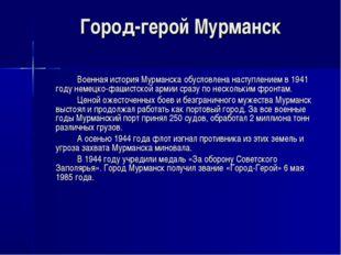 Город-герой Мурманск Военная история Мурманска обусловлена наступлением в 1
