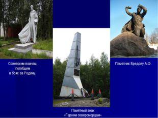 Советским воинам, погибшим в боях за Родину. Памятник Бредову А.Ф. Памятный з