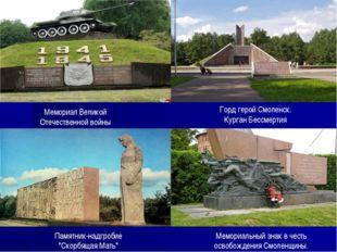 Мемориал Великой Отечественной войны Горд герой Смоленск. Курган Бессмертия П