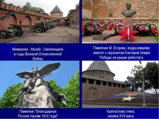 Памятник М. Егорову, водрузившему вместе с сержантом Кантария Знамя Победы на