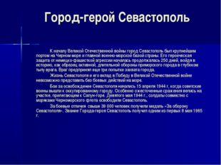 Город-герой Севастополь К началу Великой Отечественной войны город Севастоп