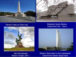 Мемориал героев обороны Севастополя 1941 - 1942 гг. Обелиск Славы на Сапун-го