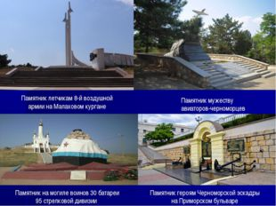 Памятник мужеству авиаторов-черноморцев Памятник летчикам 8-й воздушной армии