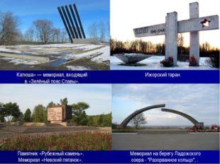 Памятник «Рубежный камень». Мемориал «Невский пятачок». Мемориал на берегу Ла