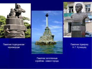Памятник подводникам- черноморцам Памятник затопленным кораблям - символ горо