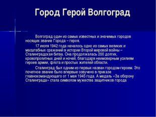 Город Герой Волгоград Волгоград один из самых известных и значимых городов