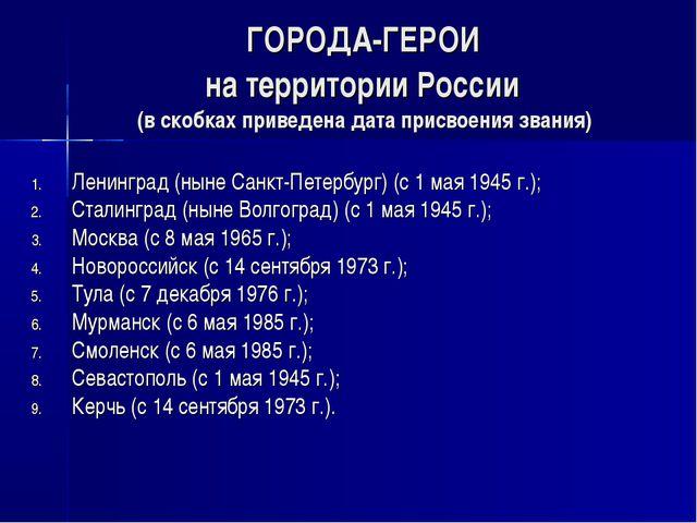 ГОРОДА-ГЕРОИ на территории России (в скобках приведена дата присвоения звания...