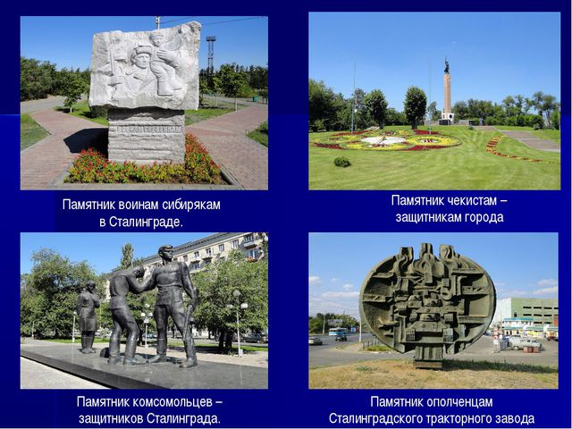 Памятник воинам сибирякам в Сталинграде. Памятник чекистам – защитникам город...