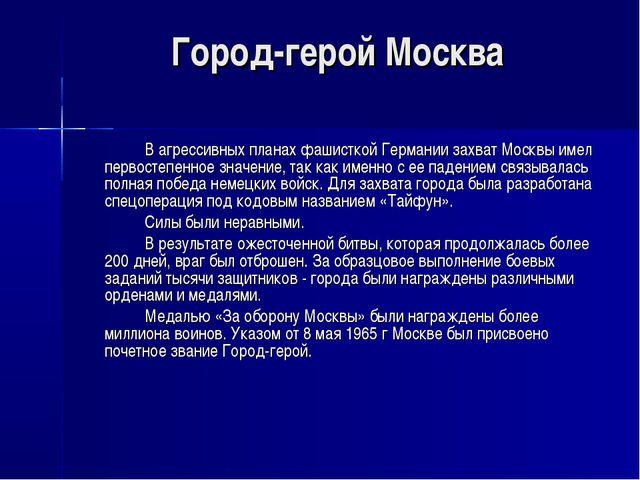 Город-герой Москва В агрессивных планах фашисткой Германии захват Москвы им...