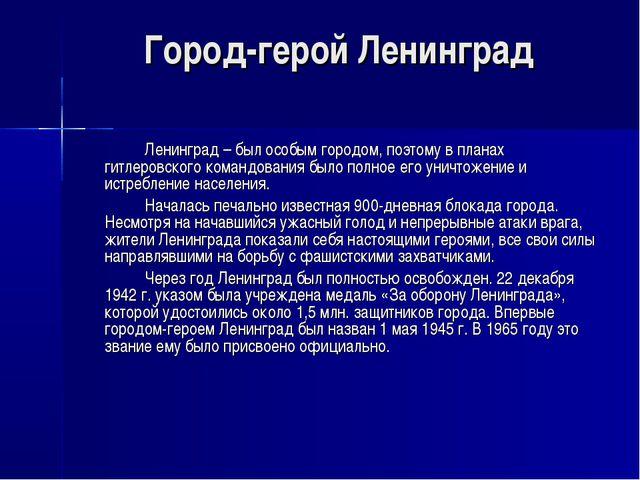 Город-герой Ленинград Ленинград – был особым городом, поэтому в планах гитл...