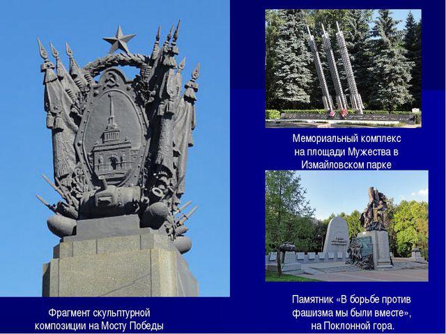 Мемориальный комплекс на площади Мужества в Измайловском парке Фрагмент скуль...