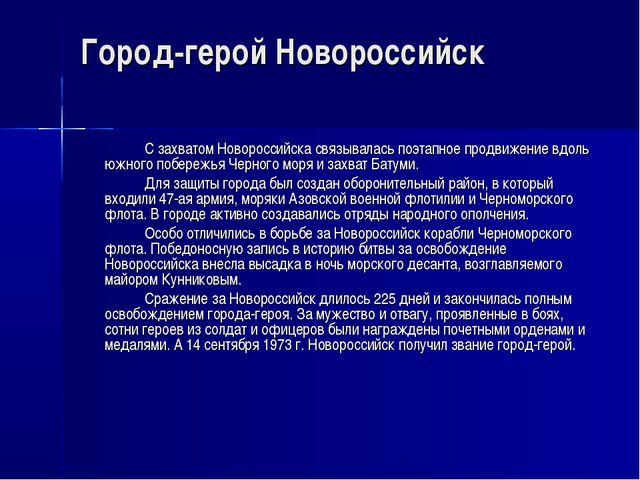 Город-герой Новороссийск С захватом Новороссийска связывалась поэтапное про...