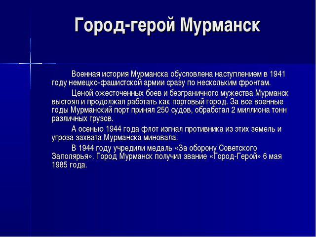Город-герой Мурманск Военная история Мурманска обусловлена наступлением в 1...