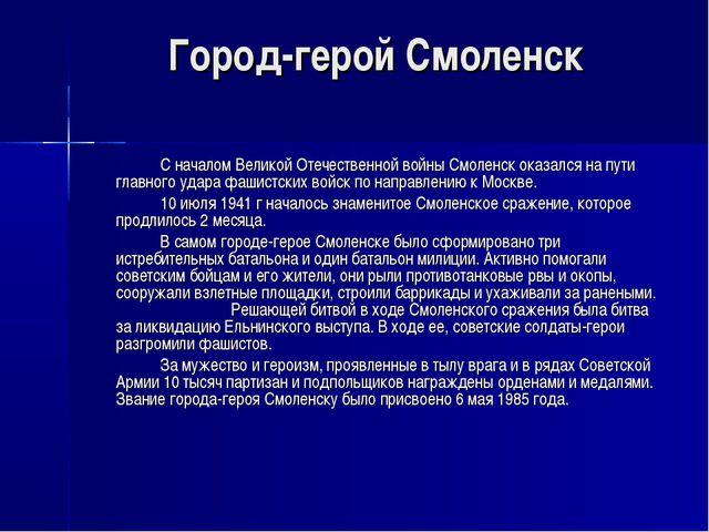 Город-герой Смоленск С началом Великой Отечественной войны Смоленск оказалс...