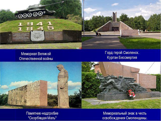 Мемориал Великой Отечественной войны Горд герой Смоленск. Курган Бессмертия П...