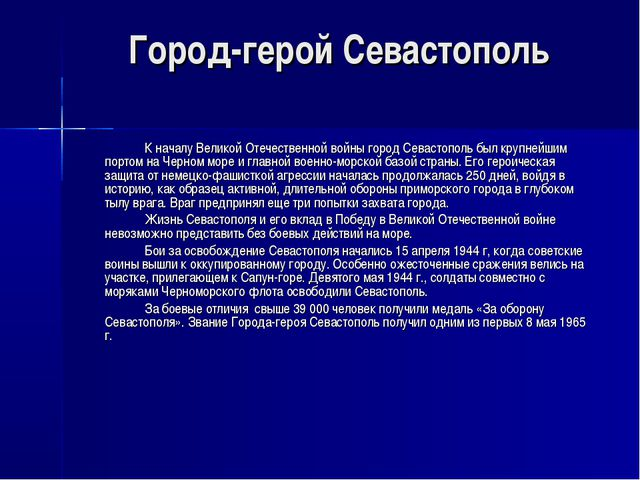 Город-герой Севастополь К началу Великой Отечественной войны город Севастоп...