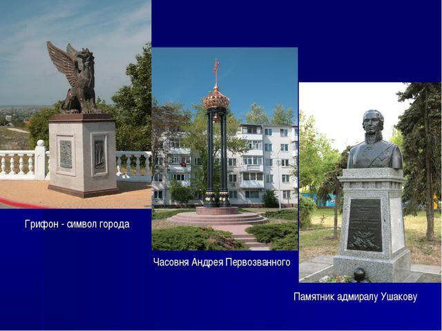 Грифон - символ города Часовня Андрея Первозванного Памятник адмиралу Ушакову