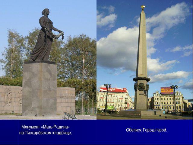 Монумент «Мать-Родина» на Пискарёвском кладбище. Обелиск Город-герой.