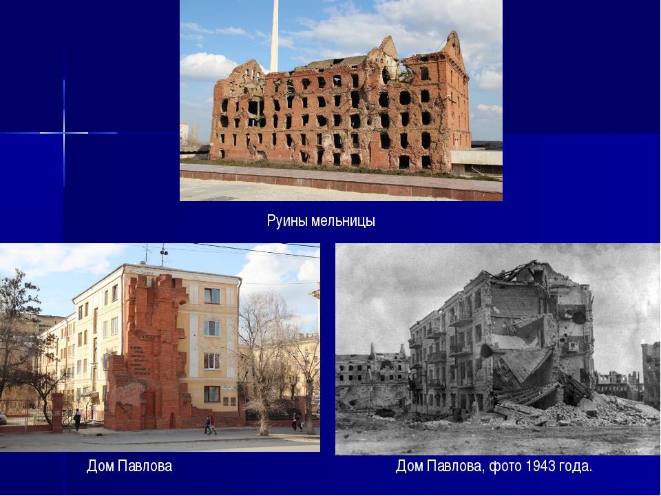 Руины мельницы Дом Павлова Дом Павлова, фото 1943 года.