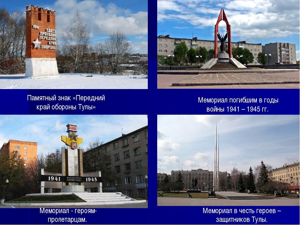 Памятный знак «Передний край обороны Тулы» Мемориал погибшим в годы войны 194...