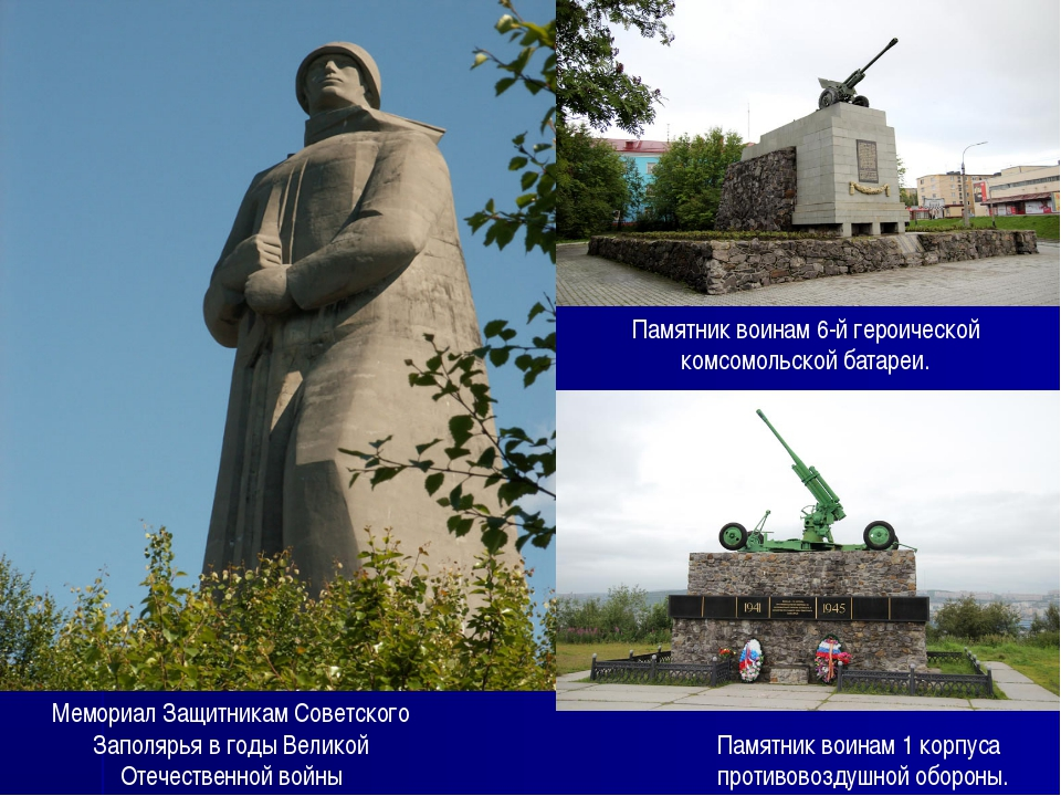Мемориал Защитникам Советского Заполярья в годы Великой Отечественной войны П...