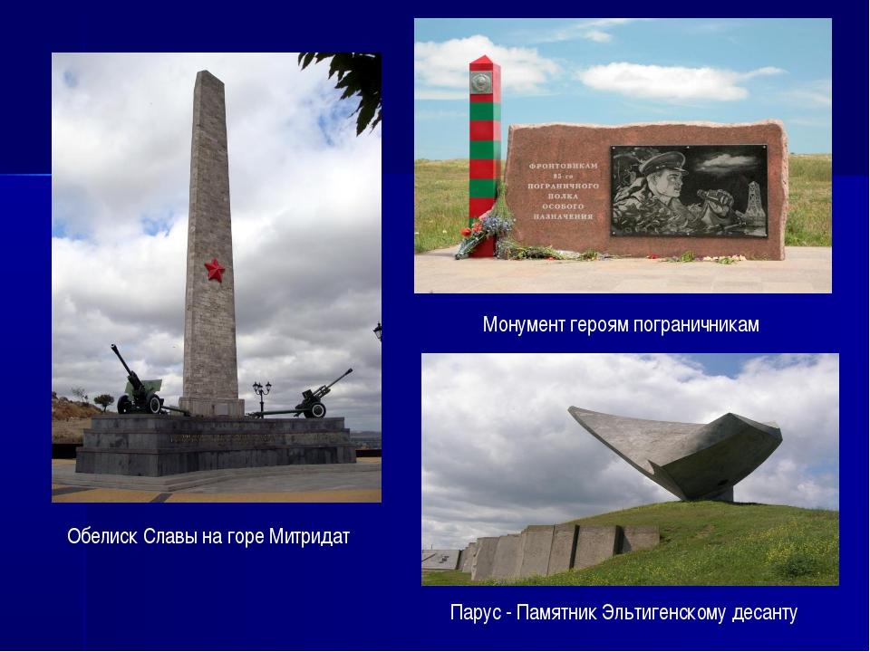 Монумент героям пограничникам Обелиск Славы на горе Митридат Парус - Памятни...