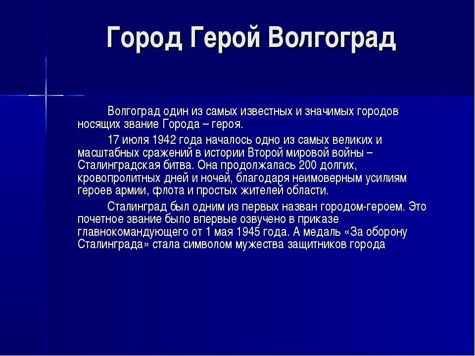 Город Герой Волгоград Волгоград один из самых известных и значимых городов...