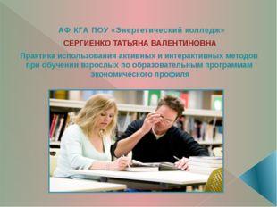 АФ КГА ПОУ «Энергетический колледж» СЕРГИЕНКО ТАТЬЯНА ВАЛЕНТИНОВНА Практика