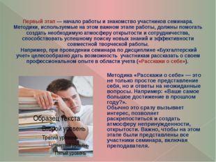 Первый этап — начало работы и знакомство участников семинара. Методики, испо