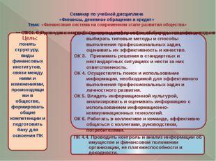 Семинар по учебной дисциплине «Финансы, денежное обращение и кредит» Тема: «Ф