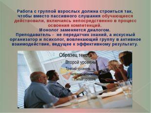 Работа с группой взрослых должна строиться так, чтобы вместо пассивного слуша