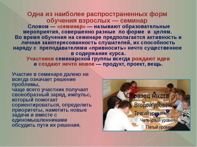 Одна из наиболее распространенных форм обучения взрослых — семинар Словом — «...