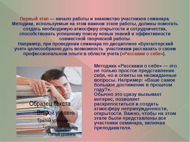 Первый этап — начало работы и знакомство участников семинара. Методики, испо...