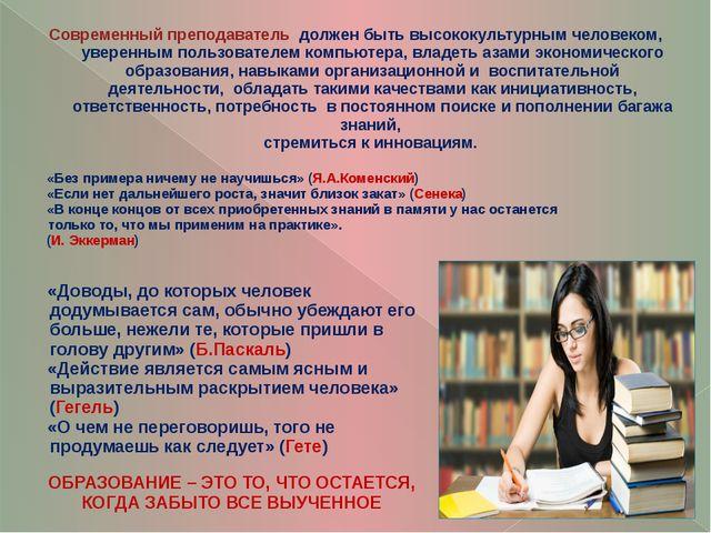 Современный преподаватель должен быть высококультурным человеком, уверенным п...