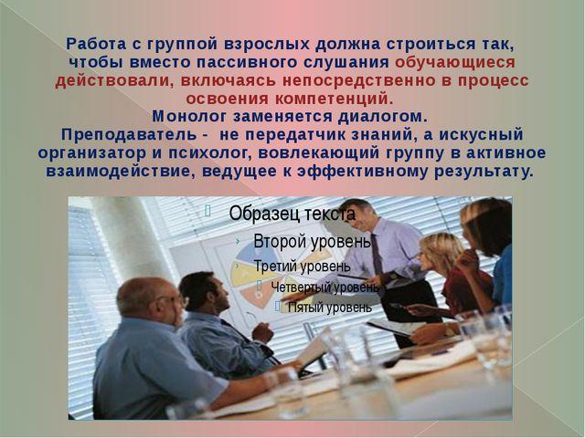 Работа с группой взрослых должна строиться так, чтобы вместо пассивного слуша...