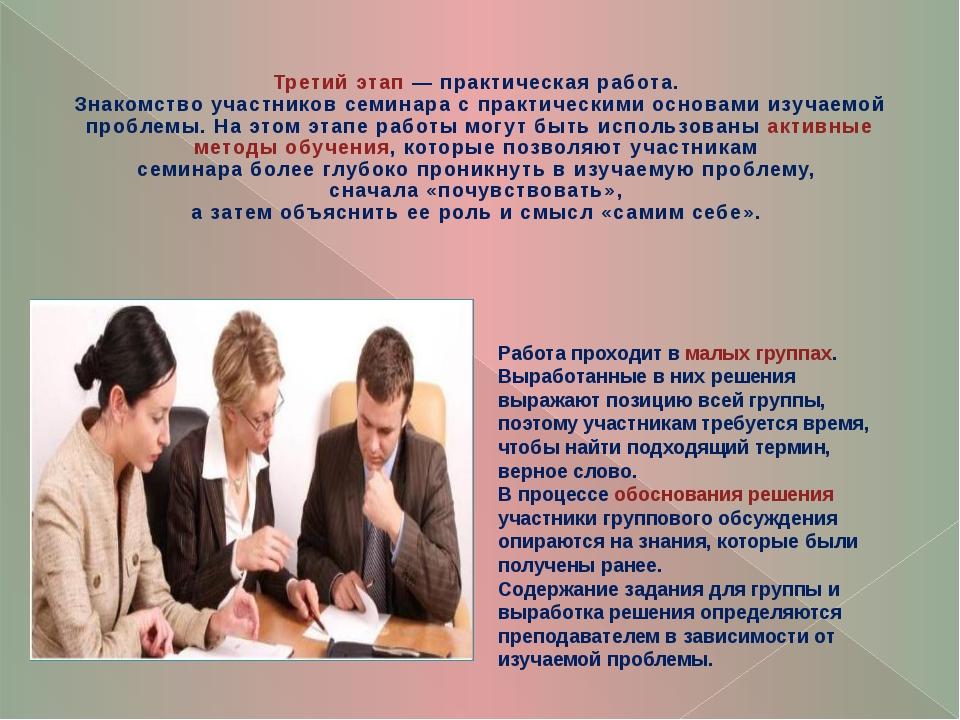Третий этап — практическая работа. Знакомство участников семинара с практичес...